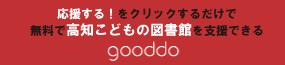 活動を無料で簡単に支援できる!| gooddo(グッドゥ)