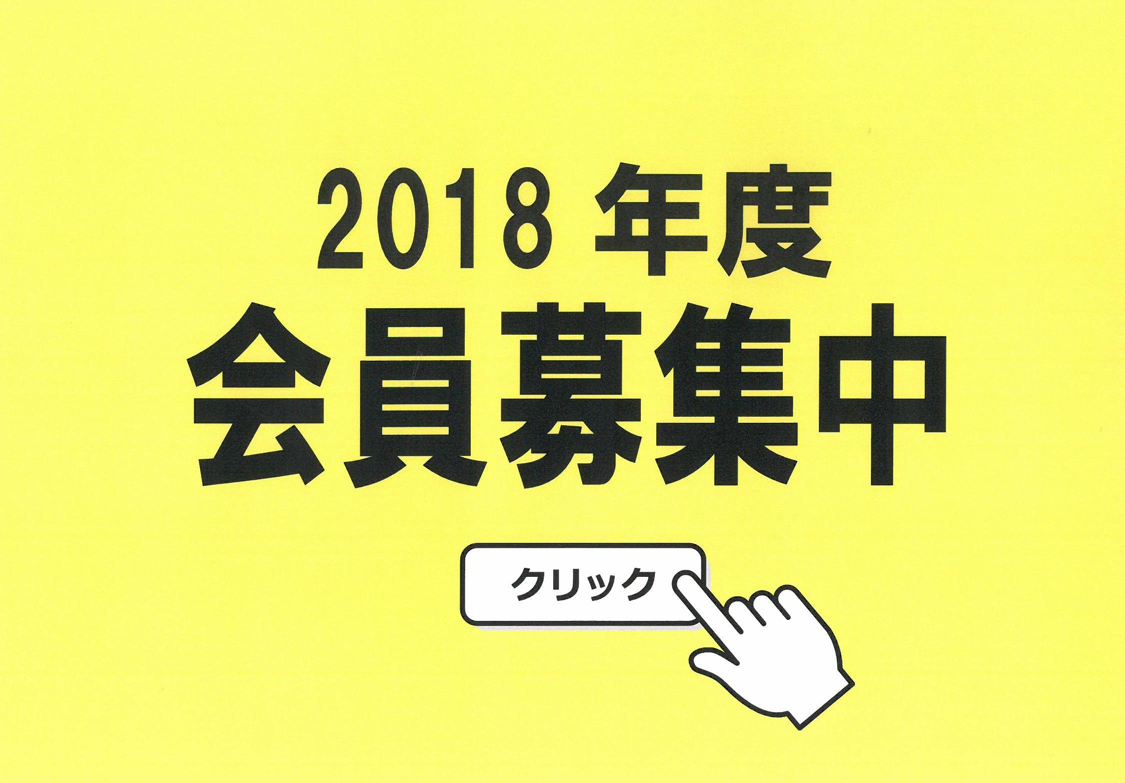 2018年度会員募集バナー