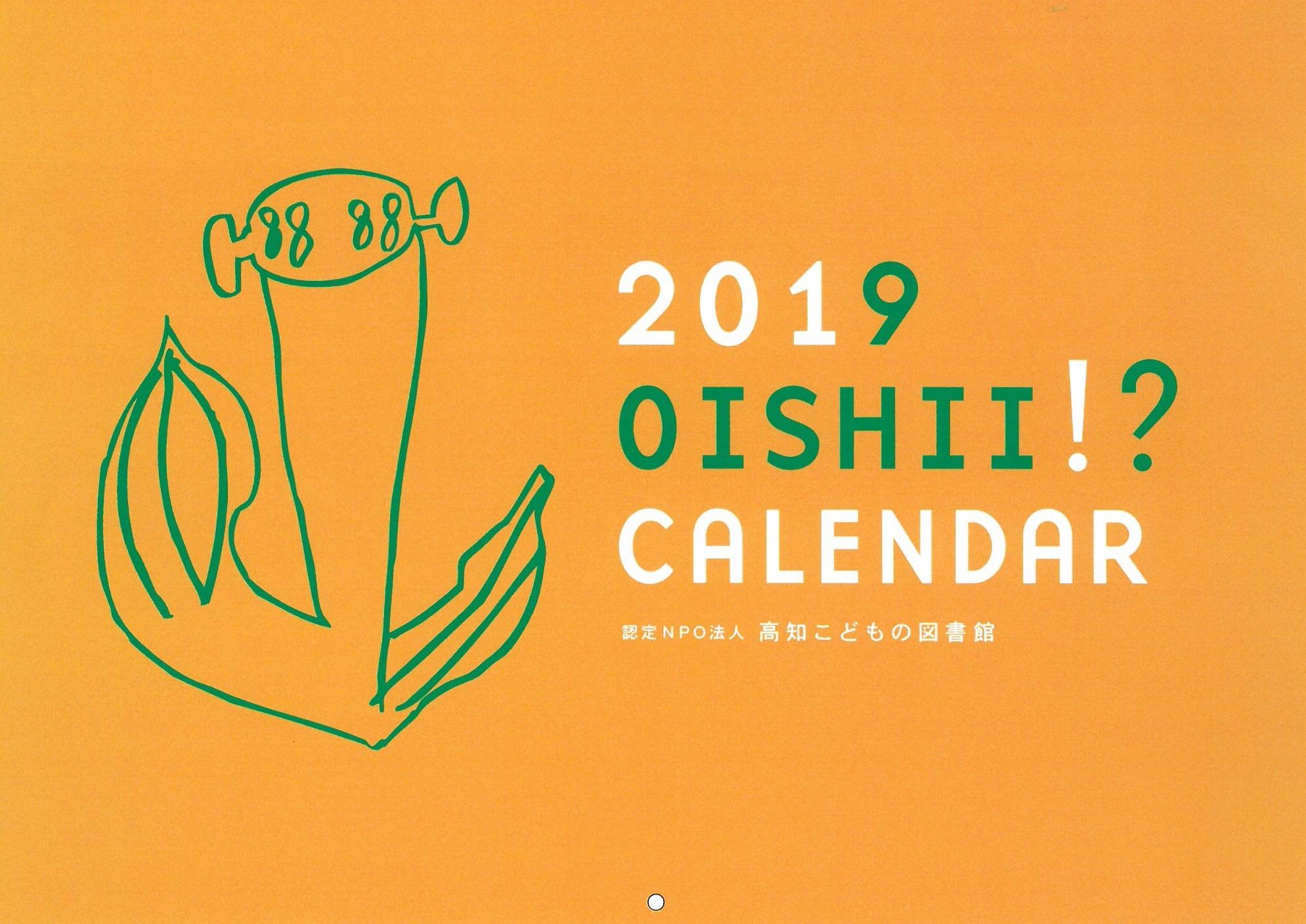 高知こどもの図書館カレンダー2019