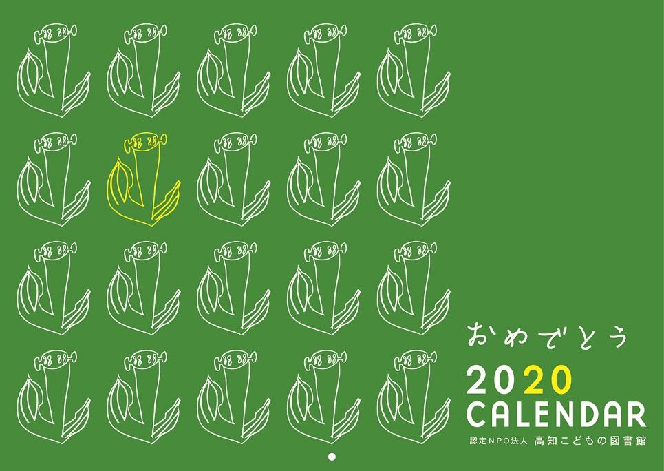 高知こどもの図書館カレンダー2020