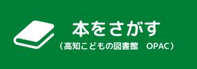 本を探す(高知こどもの図書館 OPAC)